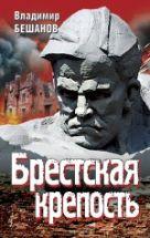 Бешанов В.В. - Брестская крепость' обложка книги