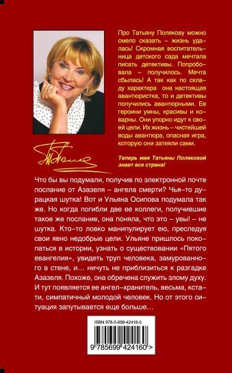 Ангел нового поколения: повесть Полякова Т.В.
