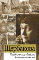 Щербакова Г. - Чисто русское убийство. Большая книга повестей' обложка книги