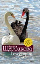 Щербакова Г. - Loveстория' обложка книги