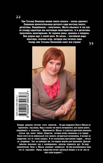 Невеста Калиостро Полякова Т.В.
