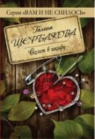 Щербакова Г. - Скелет в шкафу' обложка книги