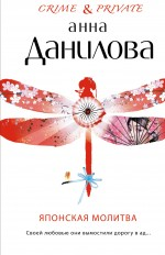 Японская молитва: повесть Данилова А.В.