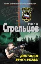 Стрельцов И.З. - Достанем врага везде!: роман' обложка книги