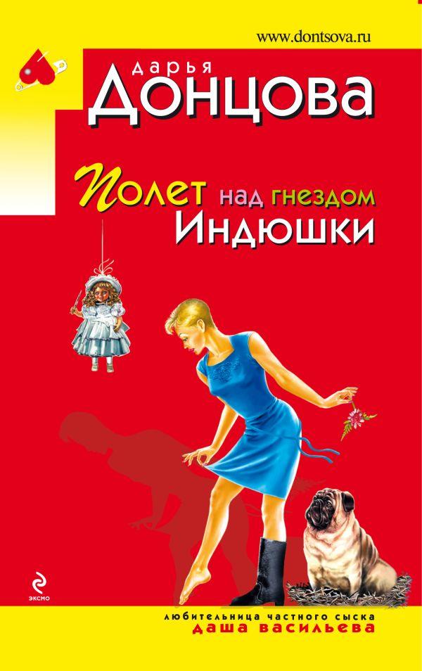 Полет над гнездом Индюшки Донцова Д.А.