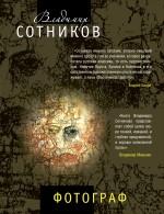Проза Владимира Сотникова