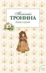 Роман с куклой: роман