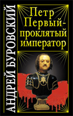 Петр Первый - проклятый император