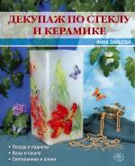Зайцева А.А. - Декупаж по стеклу и керамике обложка книги