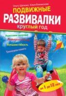 Филимонова Ю.В., Щепкина О.П. - Подвижные развивалки круглый год' обложка книги