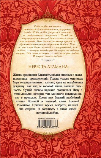 Невеста атамана: роман Арсеньева Е.
