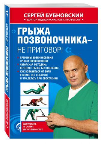 Сергей Бубновский - Грыжа позвоночника - не приговор! обложка книги