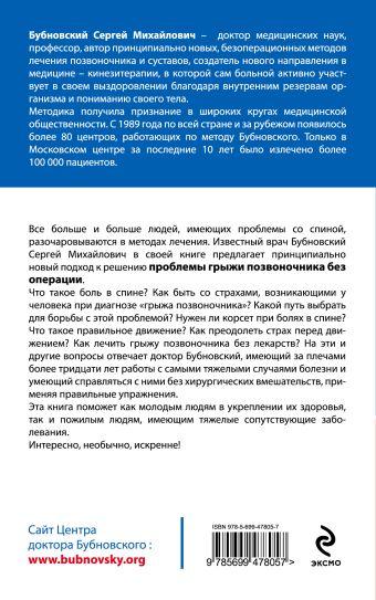 Грыжа позвоночника - не приговор! Сергей Бубновский