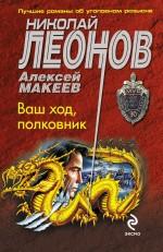 Ваш ход, полковник: роман Леонов Н.И., Макеев А.В.