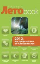 Марианис А. - 2012: все пророчества об Апокалипсисе' обложка книги