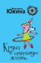 Южина М.Э. - Круиз в семейную жизнь: роман' обложка книги