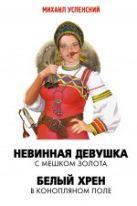 Успенский М.Г. - Невинная девушка с мешком золота; Белый хрен в конопляном поле' обложка книги