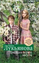 Лукьянова И.В. - Тридцать первое августа' обложка книги