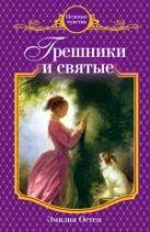 Остен Э. - Грешники и святые: роман' обложка книги