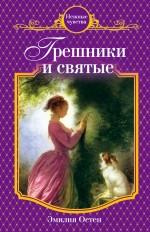 Грешники и святые: роман