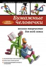 Кабаченко С. - Бумажные человечки: веселое творчество для всей семьи обложка книги