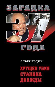 Хрущев убил Сталина дважды