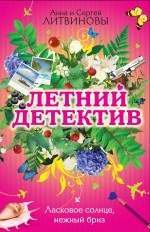 Ласковое солнце, нежный бриз: сборник рассказов Литвинова А.В., Литвинов С.В.