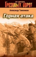 Горная атака Тамоников А.А.