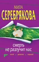 Серебрякова М. - Смерть не разлучит нас: повесть' обложка книги