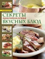 Секреты приготовления вкусных блюд - фото 1