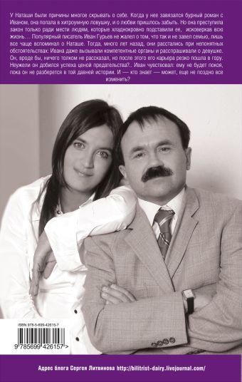 Я тебя никогда не забуду: роман Литвинова А.В., Литвинов С.В.