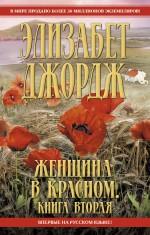 Женщина в красном. Кн. 2
