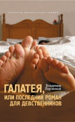 Галатея, или Последний роман для девственников