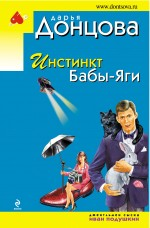 Инстинкт Бабы-Яги Донцова Д.А.