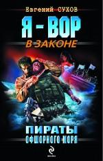Пираты Офшорного моря: роман