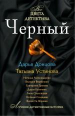Черный: сборник рассказов