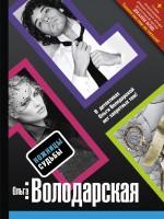 Ножницы судьбы: роман Володарская О.