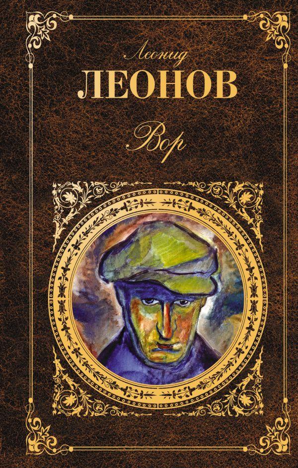 Вор Леонов Л.М.