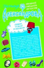 Лямур, тужур и абажур; Теща Франкенштейна: романы Александрова Н.Н.