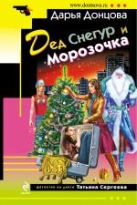 Дед Снегур и Морозочка Донцова Д.А.