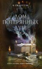 Коттэм Ф. Дж. - Дом потерянных душ' обложка книги