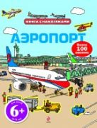 6+ Аэропорт