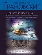Грановская Е., Грановский А. - Приют вечного сна: роман' обложка книги
