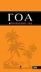 Давыдов А. Гоа: путеводитель. 2-е изд.