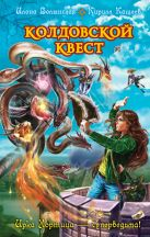 Волынская И., Кащеев К. - Колдовской квест' обложка книги