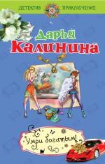 Умри богатым!: роман Калинина Д.А.