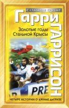 Гаррисон Г. - Золотые годы Стальной Крысы' обложка книги