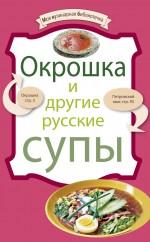 Окрошка и другие русские супы - фото 1