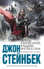 Легенды о короле Артуре и рыцарях Круглого Стола Стейнбек Д.