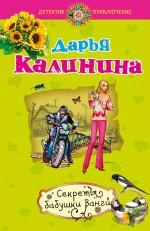 Секреты бабушки Ванги: роман Калинина Д.А.